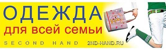 Магазин СЕКОНД ХЕНД